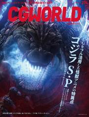 CGWORLD 2021年6月号 vol.274 (特集:ゴジラ S.P<シンギュラポイント>) / CGWORLD編集部