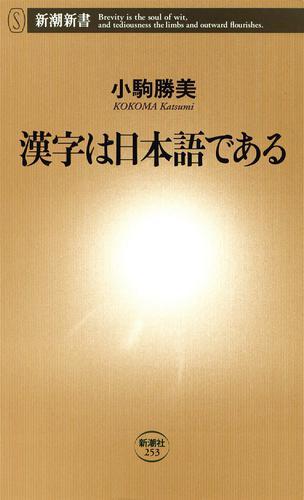 漢字は日本語である / 小駒勝美
