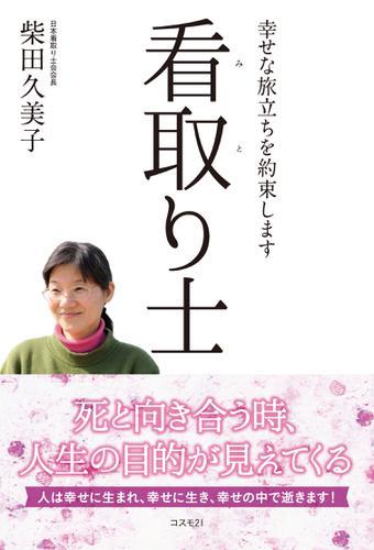幸せな旅立ちを約束します 看取り士 / 柴田久美子