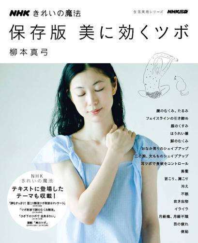 NHKきれいの魔法  (保存版 美に効くツボ) / NHK出版