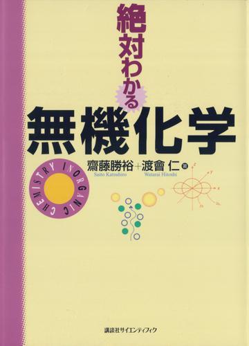 絶対わかる無機化学 / 齋藤勝裕