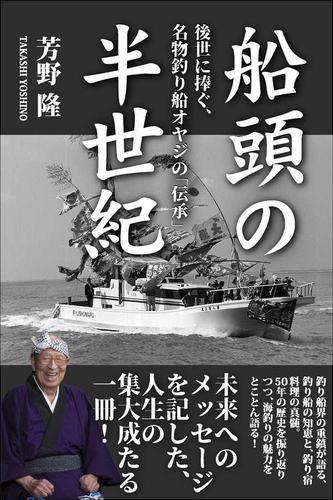 船頭の半世紀 後世に捧ぐ、名物釣り船オヤジの「伝承」 / 芳野隆