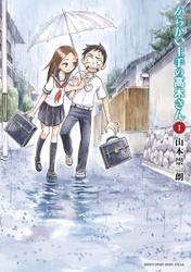 からかい上手の高木さん(1) / 山本崇一朗