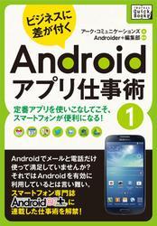 ビジネスに差が付く Androidアプリ仕事術1 / アーク・コミュニケーションズ