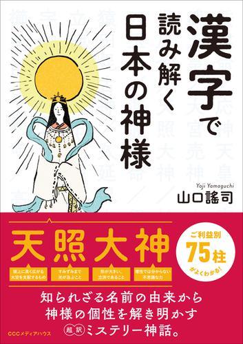 漢字で読み解く日本の神様 / 山口謠司
