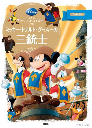 ディズニースーパーゴールド絵本 ミッキー・ドナルド・グーフィーの三銃士 / ディズニー