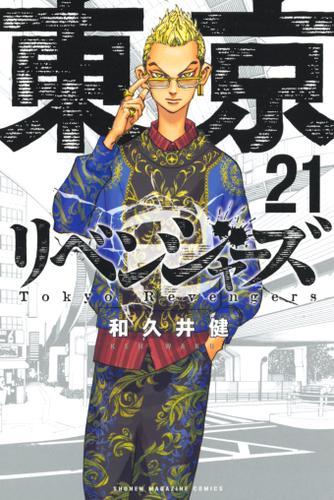 東京卍リベンジャーズ(21) / 和久井健