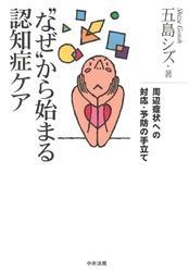 """""""なぜ""""から始まる認知症ケア / 五島シズ"""