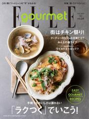 ELLE gourmet(エル・グルメ) (2021年7月号 No.24) / ハースト婦人画報社