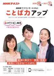 NHK アナウンサーとともに ことば力アップ (2020年10月~2021年3月) / NHK出版
