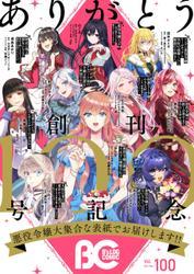【電子版】B's-LOG COMIC 2021 May. Vol.100 / コミックビーズログ編集部