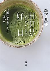 日日是好日―「お茶」が教えてくれた15のしあわせ―(新潮文庫) / 森下典子