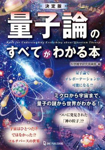 決定版 量子論のすべてがわかる本 / 科学雑学研究倶楽部