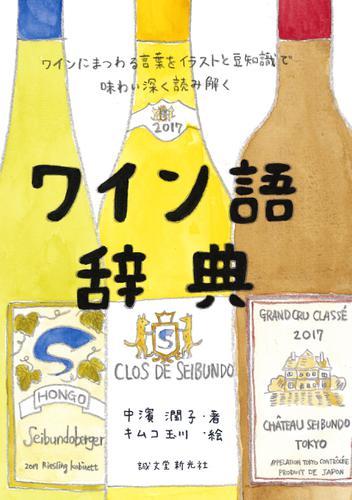 ワイン語辞典 / 中濱潤子