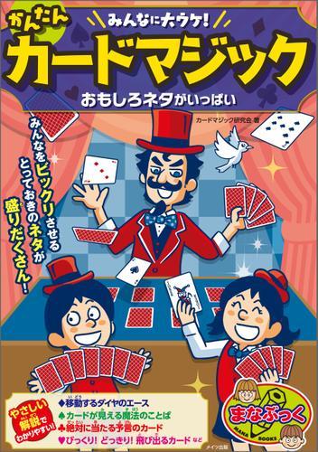 みんなに大ウケ!かんたんカードマジック おもしろネタがいっぱい / カードマジック研究会