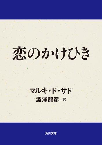 恋のかけひき / マルキ・ド・サド