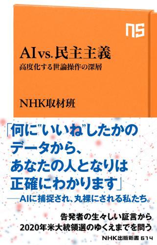 AI vs.民主主義 高度化する世論操作の深層 / NHK取材班