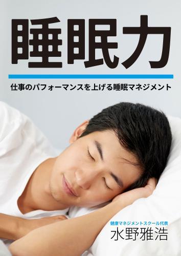 睡眠力 ~仕事のパフォーマンスを上げる睡眠マネジメント~ / 水野雅浩