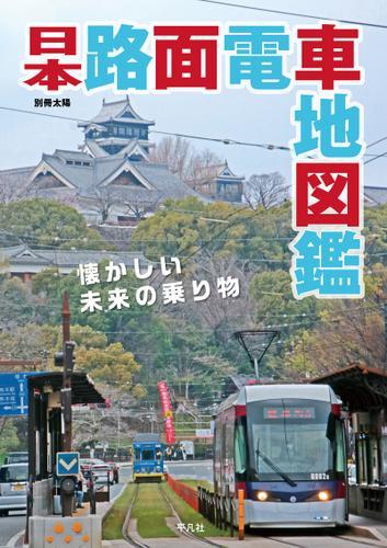 日本路面電車地図鑑 / 株式会社地理情報開発
