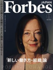 Forbes JAPAN(フォーブス ジャパン)  (2021年6月号) / atomixmedia