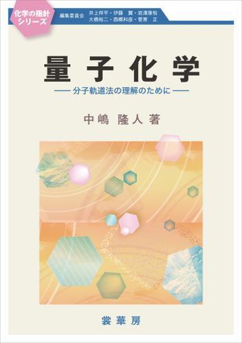 量子化学 ~分子軌道法の理解のために~ / 中嶋隆人