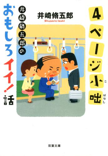 4ページ小咄 井崎脩五郎のおもしろイイ!話 / 井崎脩五郎