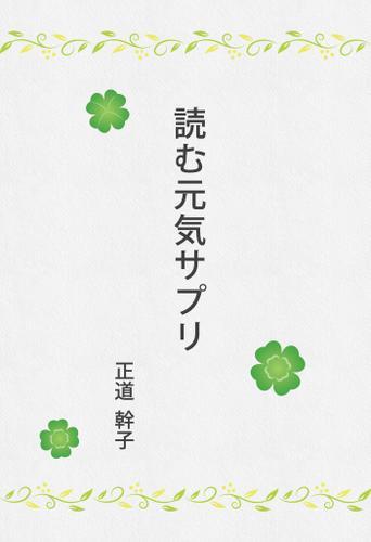 読む元気サプリ(GalaxyBooks) / 正道幹子