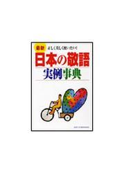 最新日本の敬語実例事典 正しく美しく使いたい! / 主婦と生活社