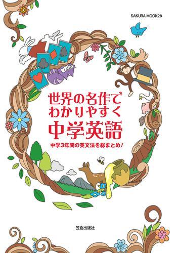 世界の名作でわかりやすく 中学英語 / 笠倉出版社