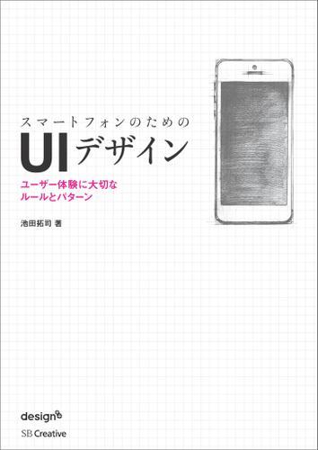 スマートフォンのためのUIデザイン ユーザー体験に大切なルールとパターン / 池田拓司