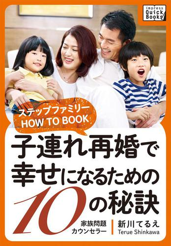 子連れ再婚で幸せになるための10の秘訣 ~ステップファミリー HOW TO BOOK~ / 新川てるえ