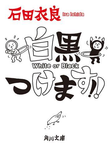 白黒つけます!! / 石田衣良