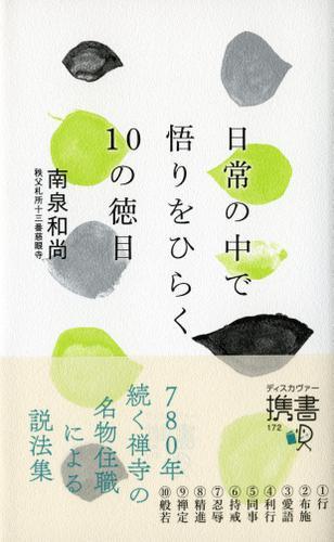 日常の中で悟りをひらく10の徳目 / 南泉和尚