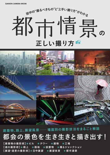 都市情景の正しい撮り方 / CAPA&デジキャパ!編集部