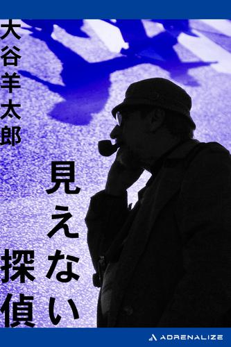 見えない探偵 / 大谷羊太郎