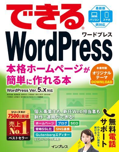 できるWordPress WordPress Ver. 5.x対応 本格ホームページが簡単に作れる本 / 星野 邦敏