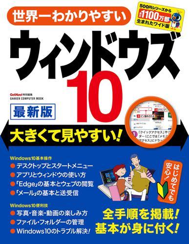 世界一わかりやすい ウィンドウズ10 最新版 大きくて見やすい! / GetNavi特別編集