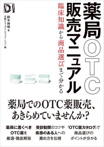 薬局OTC販売マニュアル 臨床知識から商品選びまで分かる / 鈴木 伸悟