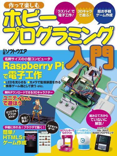 ホビープログラミング入門(日経BP Next ICT選書) / 日経ソフトウエア
