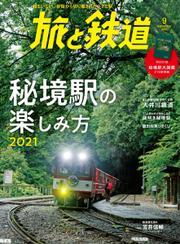 旅と鉄道 (2021年9月号) / 天夢人