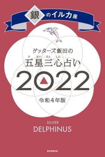 ゲッターズ飯田の五星三心占い銀のイルカ座2022 / ゲッターズ飯田