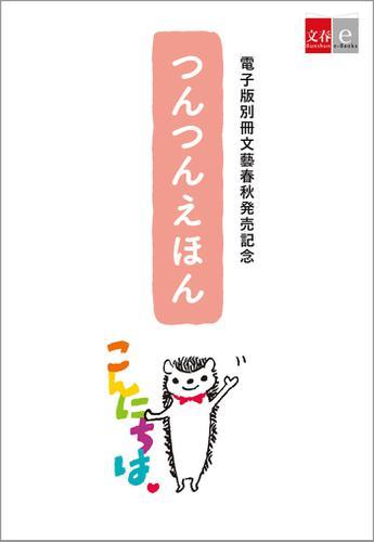 つんつんえほん【文春e-Books】 / 文藝春秋電子書籍部