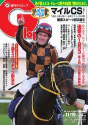 週刊Gallop(ギャロップ) (11月19日号)