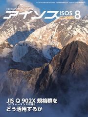 月刊アイソス (2021年8月号) / システム規格社