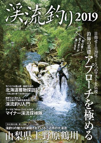 渓流釣り2019 / 笠倉出版社