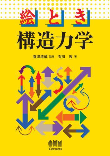 絵とき 構造力学 / 粟津清蔵