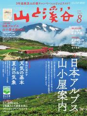 山と溪谷 (2021年8月号) / 山と溪谷社