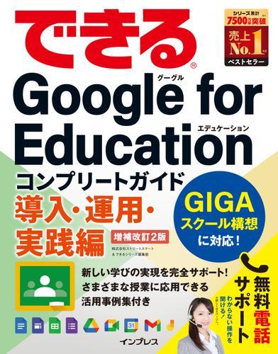できるGoogle for Education コンプリートガイド 導入・運用・実践編 増補改訂2版 / 株式会社ストリートスマート