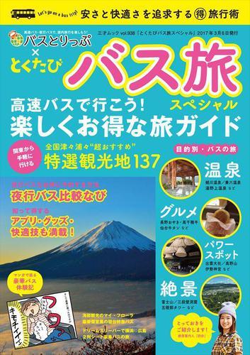 とくたび バス旅スペシャル / 三才ブックス