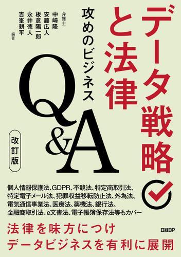 データ戦略と法律 攻めのビジネスQ&A 改訂版 / 中崎 隆